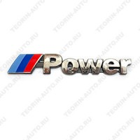 Наклейка  декоративная «POWER»