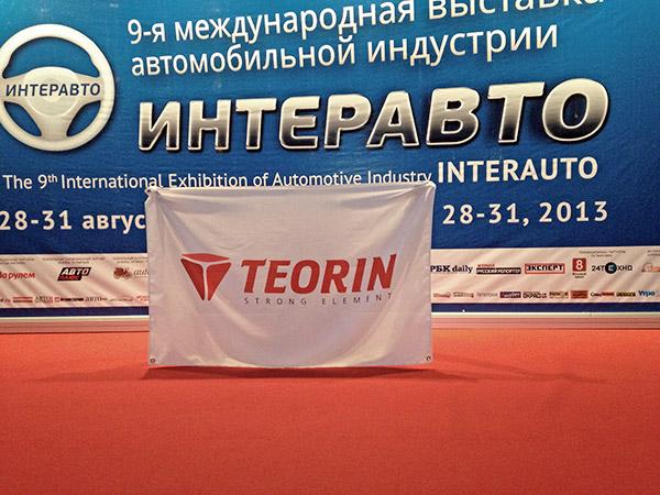 Теорин - Интеравто