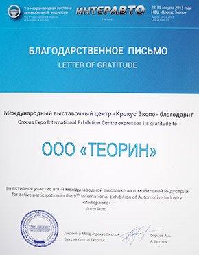 Благодарственное письмо Интеравто