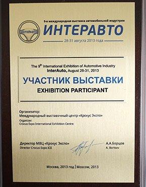 TEORIN - участник выставки ИНТЕРАВТО-2013