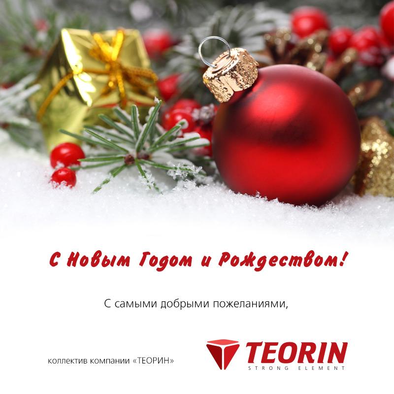 Teorin_NY