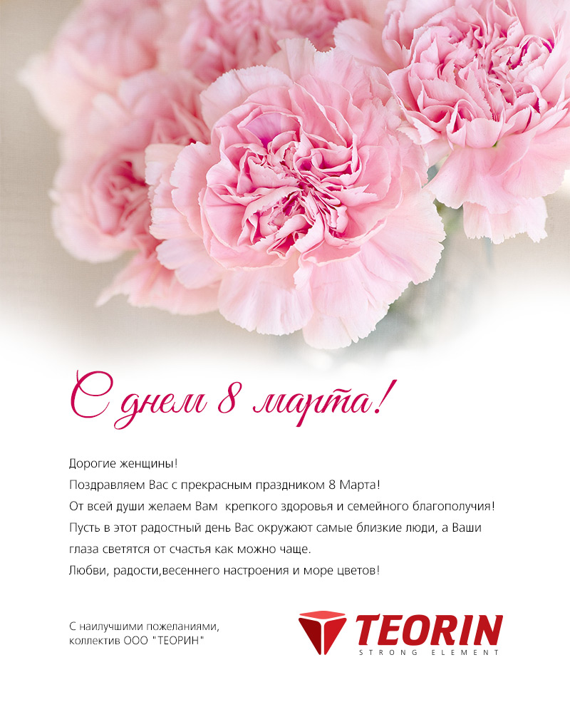 Teorin_8march
